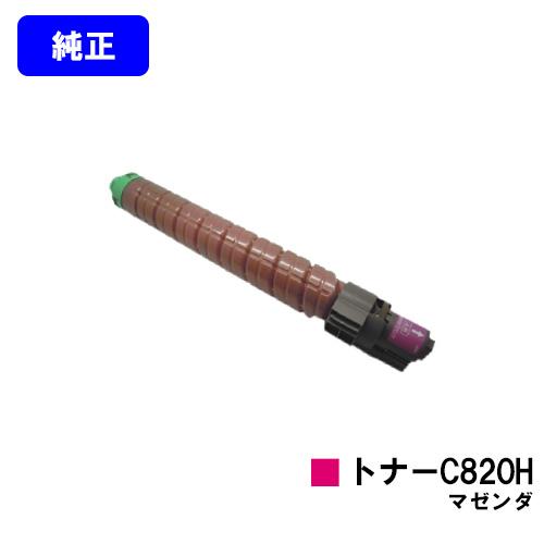 リコー IPSiO SPトナー C820H マゼンダ【純正品】【翌営業日出荷】【送料無料】【IPSiO SP C820/IPSiO SP C821】