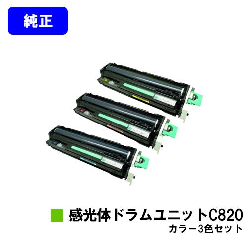 リコー IPSiO SP感光体ドラムユニットC820お買い得カラー3色セット【純正品】【翌営業日出荷】【送料無料】【IPSiO SP C820/IPSiO SP C821】