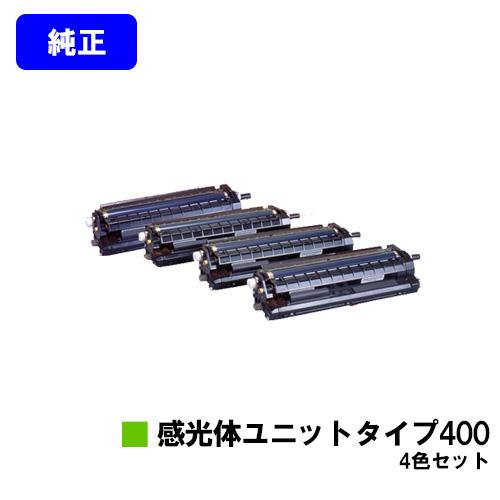 【送料無料/即納】  リコー C420/IPSiO 感光体ユニット C411/IPSiO SP タイプ400お買い得4色セット【純正品】【翌営業日出荷】【送料無料】【IPSiO SP C420/IPSiO SP C411/IPSiO CX400】, シャイニングパーツ(カー用品):d0a25c4c --- inglin-transporte.ch