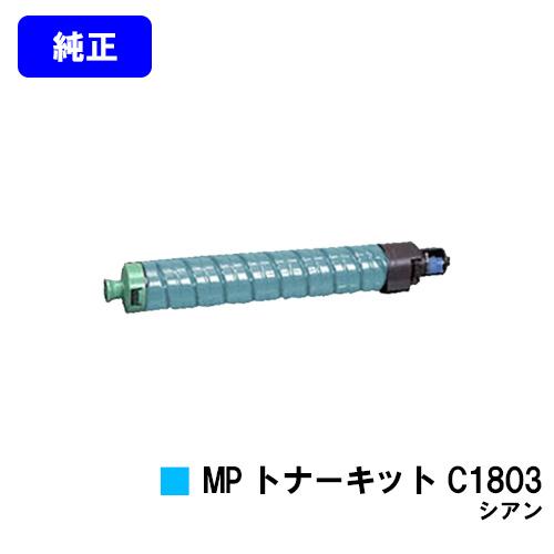 リコー MP トナーキット C1803 シアン【純正品】【翌営業日出荷】【送料無料】【RICOH MP C1803/RICOH MP C1803SP/RICOH MP C1803SPF】