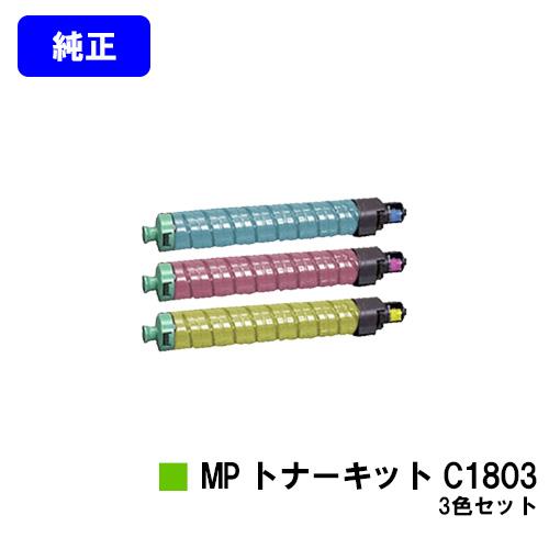 リコー MP トナーキット C1803お買い得カラー3色セット【純正品】【翌営業日出荷】【送料無料】【RICOH MP C1803/RICOH MP C1803SP/RICOH MP C1803SPF】