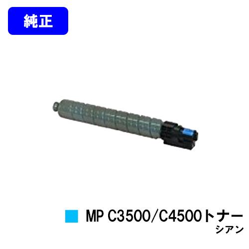 リコー imagio MP C3500/C4500トナー シアン【純正品】【翌営業日出荷】【送料無料】【imagio MP C3500/C3500RC/C4500/C4500it】※ご注文前に在庫の確認をお願いします