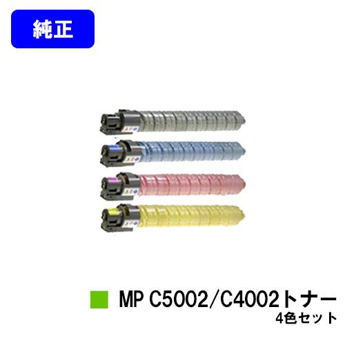 リコー MP Pトナー C5002/C4002お買い得4色セット【純正品】【翌営業日出荷】【送料無料】【imagio MP C5002/imagio MP C4002】