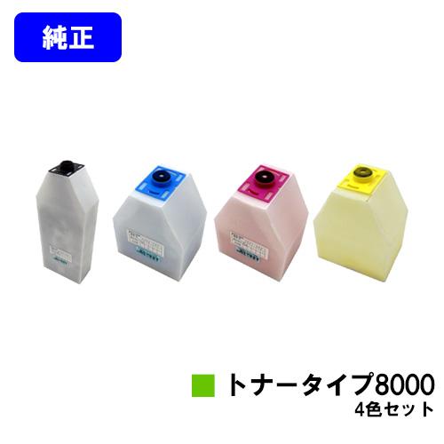 使い勝手の良い リコー IPSiOトナータイプ8000お買い得4色セット 7100/8000/8100/8150】【純正品 Color】【翌営業日出荷】【送料無料 IPSiO】【IPSiO CX7200/CX7500/CX8200/CX9000 IPSiO Color 7100/8000/8100/8150】, brandshop urukau:c101910c --- inglin-transporte.ch