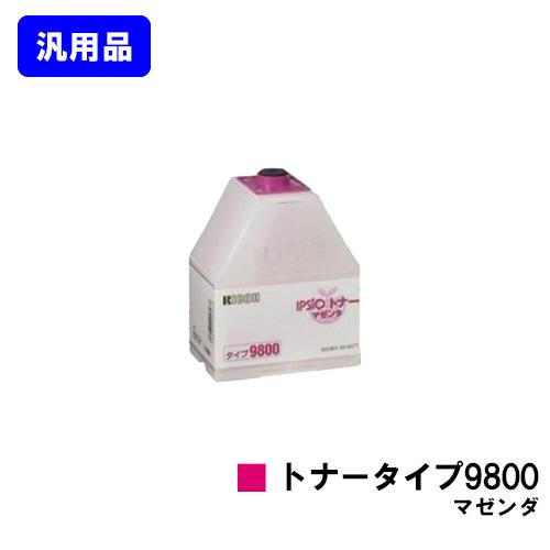 リコー IPSiOトナータイプ9800 マゼンダ【汎用品】【即日出荷】【送料無料】【IPSiO CX8800/IPSiO CX9800】