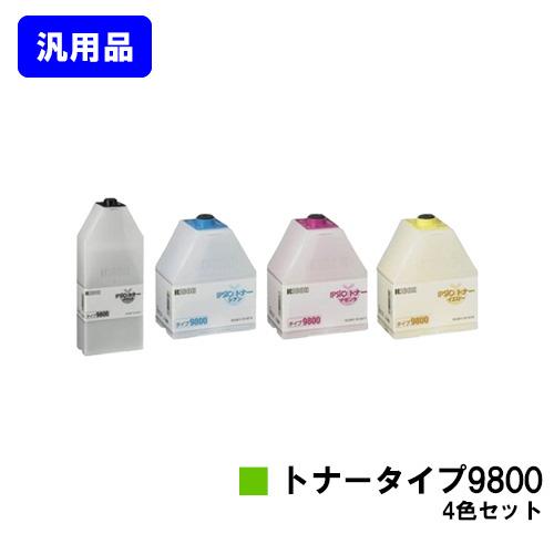 リコー IPSiOトナータイプ9800お買い得4色セット CX9800】【汎用品】【即日出荷】【送料無料 CX8800/IPSiO】【IPSiO リコー CX8800/IPSiO CX9800】, L-flat Musik Japan エルフラット:7b054e9b --- dejanov.bg