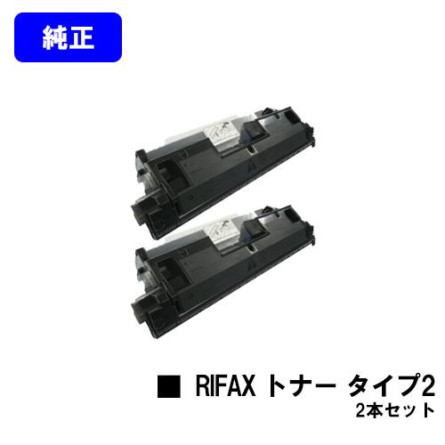リコー RIFAX トナーマガジン タイプ2お買い得2本セット【純正品】【翌営業日出荷】【送料無料】【RIFAX BL100/BL110/BL230/SL1100/SL1200/SL3100/SL3200/SL3300/SL3400】