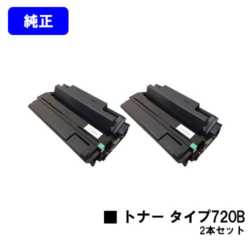 リコー トナーカートリッジ タイプ720Bお買い得2本セット【純正品】【翌営業日出荷】【送料無料】【IPSiO NX620/NX630/NX650S/NX660S/NX720N/NX730N/NX750/NX760/NX850/NX860e】