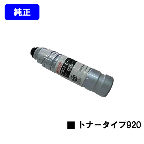リコー IPSiOトナー タイプ920【純正品】【翌営業日出荷】【送料無料】【IPSiO NX920/IPSiO SP 8100/IPSiO SP 8100M】