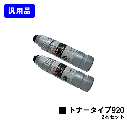 リコー IPSiOトナー タイプ920お買い得2本セット【汎用品】【翌営業日出荷】【送料無料】【IPSiO NX920/IPSiO SP 8100/IPSiO SP 8100M】