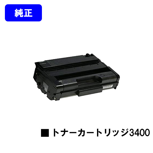 リコー IPSiO SP トナーカートリッジ3400【純正品】【翌営業日出荷】【送料無料】【IPSiO SP 3410/IPSiO SP 3510】