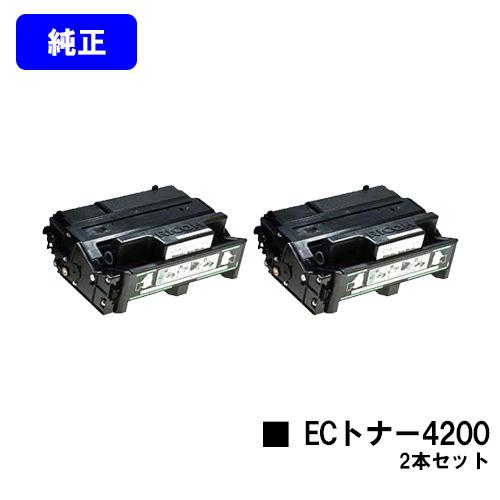 リコー IPSiO SP ECトナーカートリッジ4200お買い得2本セット【純正品】【翌営業日出荷】【送料無料】【IPSiO SP 4210/IPSiO SP 4300/IPSiO SP 4310】