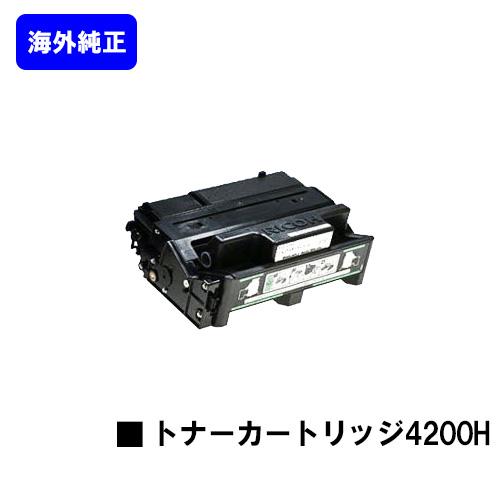 リコー IPSiO SP トナーカートリッジ4200H【海外純正品】【翌営業日出荷】【送料無料】【IPSiO SP 4210/IPSiO SP 4300/IPSiO SP 4310】