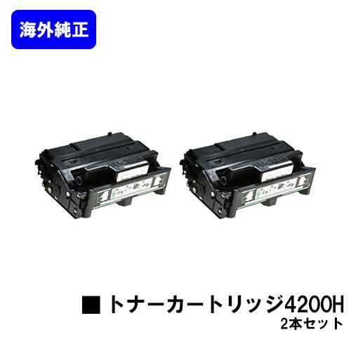 リコー IPSiO SP トナーカートリッジ4200Hお買い得2本セット【海外純正品】【翌営業日出荷】【送料無料】【IPSiO SP 4210/IPSiO SP 4300/IPSiO SP 4310】