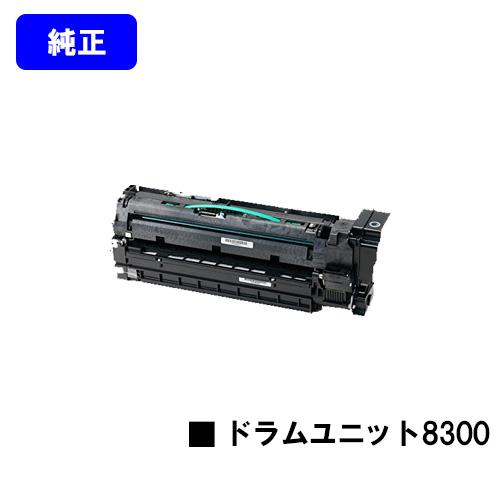 リコー IPSiO SP ドラムユニット8300【純正品】【翌営業日出荷】【送料無料】【IPSiO SP 8300】