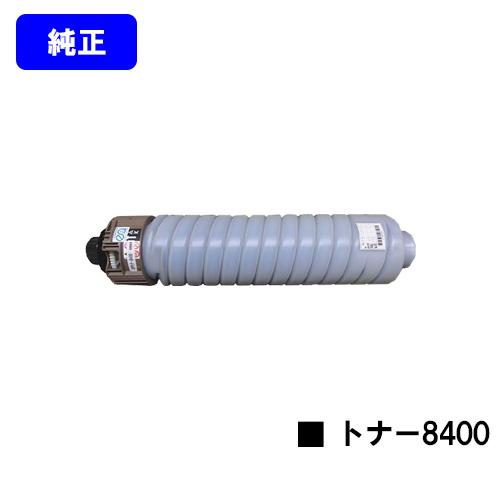 リコー SP トナー8400【純正品】【翌営業日出荷】【送料無料】【RICOH SP 8400/RICOH SP 8400a1】