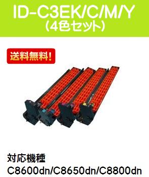 OKI イメージドラムID-C3EK/C/M/Yお買い得4色セット【純正品】【翌営業日出荷】【送料無料】【C8600dn/C8650dn/C8800dn】【SALE】