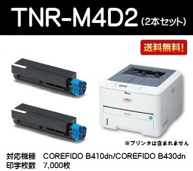 OKI トナーカートリッジTNR-M4D2 お買い得2本セット【純正品】【翌営業日出荷】【送料無料】【COREFIDO B410dn/B430dn】【SALE】