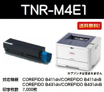 OKI トナーカートリッジTNR-M4E1【純正品】【翌営業日出荷】【送料無料】【COREFIDO B411dn/B411dnB/B431dn/B431dnB】【SALE】