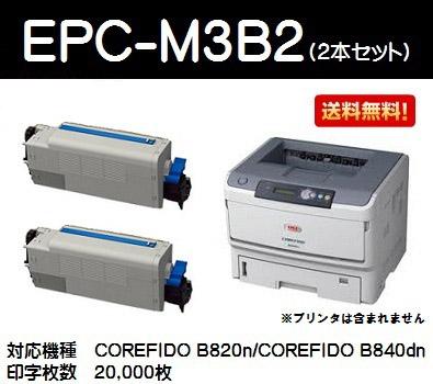 OKI EPトナーカートリッジEPC-M3B2 お買い得2本セット【汎用品】【翌営業日出荷】【送料無料】【COREFIDO B820n/B840dn】【SALE】