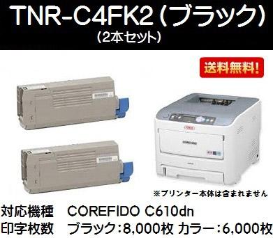 OKI トナーカートリッジTNR-C4FK2 ブラックお買い得2本セット【純正品】【翌営業日出荷】【送料無料】【COREFIDO C610dn/COREFIDO C610dn2】【SALE】