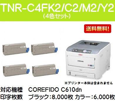 OKI トナーカートリッジTNR-C4FK2/C2/M2/Y2お買い得4色セット【純正品】【翌営業日出荷】【送料無料】【COREFIDO C610dn/COREFIDO C610dn2】【SALE】