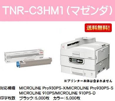 OKI トナーカートリッジTNR-C3HM1 マゼンダ【純正品】【翌営業日出荷】【送料無料】【MICROLINE Pro930PS-X/Pro930PS-S/Pro930PS-E/910PS/910PS-D】【SALE】