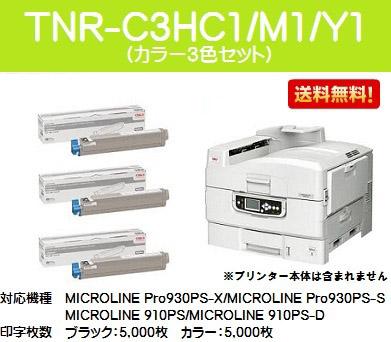 OKI トナーカートリッジTNR-C3HC1/M1/Y1お買い得カラー3色セット【純正品】【翌営業日出荷】【送料無料】【MICROLINE Pro930PS-X/Pro930PS-S/Pro930PS-E/910PS/910PS-D】【SALE】