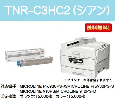 OKI トナーカートリッジTNR-C3HC2 シアン【純正品】【翌営業日出荷】【送料無料】【MICROLINE Pro930PS-X/Pro930PS-S/Pro930PS-E/910PS/910PS-D】【SALE】