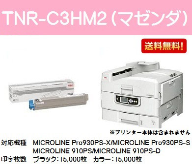 OKI トナーカートリッジTNR-C3HM2 マゼンダ【純正品】【翌営業日出荷】【送料無料】【MICROLINE Pro930PS-X/Pro930PS-S/Pro930PS-E/910PS/910PS-D】【SALE】