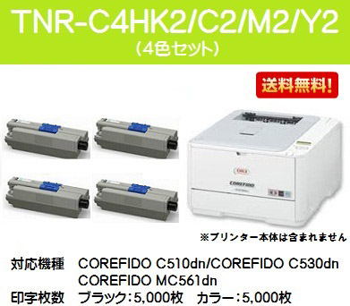 OKI トナーカートリッジTNR-C4HK2/C2/M2/Y2お買い得4色セット【純正品】【翌営業日出荷】【送料無料】【COREFIDO C510dn/COREFIDO C530dn/COREFIDO MC561dn】【SALE】