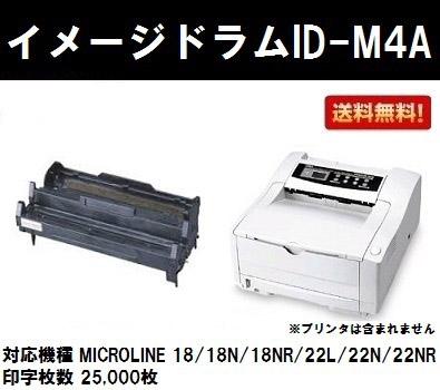 OKI イメージドラムID-M4A【純正品】【翌営業日出荷】【送料無料】【MICROLINE 18/18N/18NR/22L/22N/22NR】【SALE】