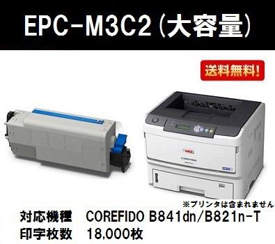 OKI EPトナーカートリッジEPC-M3C2【汎用品】【翌営業日出荷】【送料無料】【COREFIDO B841dn/COREFIDO B821n-T】【SALE】