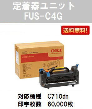 OKI 定着器ユニットFUS-C4G【純正品】【翌営業日出荷】【送料無料】【C710dn】【SALE】