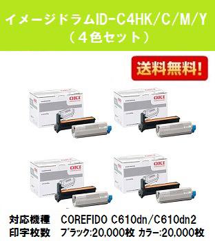 OKI イメージドラムID-C4HK/C/M/Yお買い得4色セット【純正品】【翌営業日出荷】【送料無料】【COREFIDO C610dn/C610dn2】【SALE】