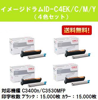 OKI イメージドラムID-C4EK/C/M/Yお買い得4色セット【純正品】【翌営業日出荷】【送料無料】【C3400n/C3530MFP】【SALE】