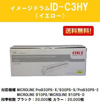 Yお買い得カラー3色セット 【送料無料】 【翌営業日出荷】 OKI 【純正品】 M/ 【MICROLINE Pro930PS-X/Pro930PS-S/Pro930PS-E/910PS/910PS-D】 イメージドラムID-C3HC/