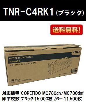 OKI トナーカートリッジTNR-C4RK1 ブラック【純正品】【翌営業日出荷】【送料無料】【COREFIDO MC780dn/COREFIDO MC780dnf】【SALE】