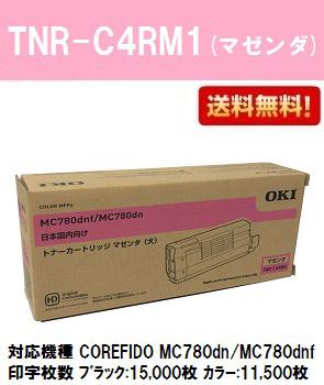 OKI トナーカートリッジTNR-C4RM1 マゼンダ【純正品】【翌営業日出荷】【送料無料】【COREFIDO MC780dn/COREFIDO MC780dnf】【SALE】