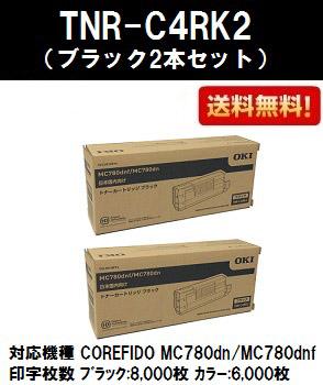 OKI トナーカートリッジTNR-C4RK2 ブラックお買い得2本セット【純正品】【翌営業日出荷】【送料無料】【COREFIDO MC780dn/COREFIDO MC780dnf】【SALE】