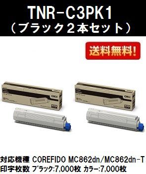 OKI トナーカートリッジTNR-C3PK1 ブラックお買い得2本セット【純正品】【翌営業日出荷】【送料無料】【COREFIDO MC862dn/COREFIDO MC862dn-T】【SALE】