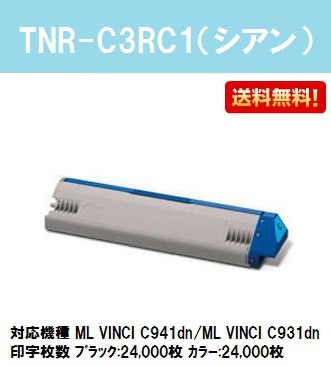 OKI トナーカートリッジTNR-C3RC1 シアン【純正品】【翌営業日出荷】【送料無料】【ML VINCI C941dn/ML VINCI C931dn】【SALE】