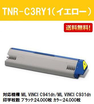 OKI トナーカートリッジTNR-C3RY1 イエロー【純正品】【翌営業日出荷】【送料無料】【ML VINCI C941dn/ML VINCI C931dn】【SALE】