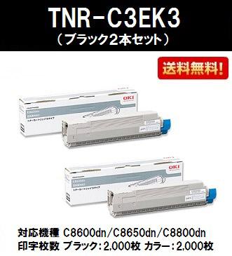 OKI トナーカートリッジTNR-C3EK3 ブラックお買い得2本セット【純正品】【翌営業日出荷】【送料無料】【C8600dn/C8650dn/C8800dn】【SALE】