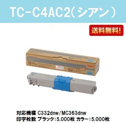OKI トナーカートリッジTC-C4AC2 シアン【純正品】【翌営業日出荷】【送料無料】【C332dnw/MC363dnw】【SALE】