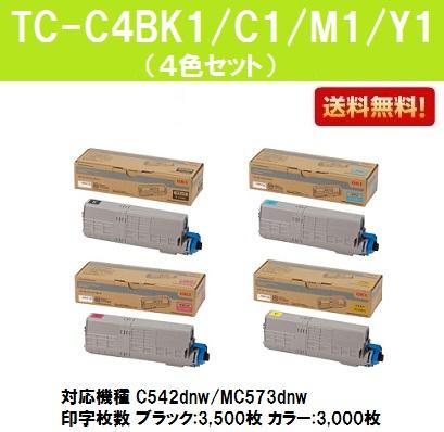 OKI トナーカートリッジTC-C4BK1/C1/M1/Y1お買い得4色セット【純正品】【翌営業日出荷】【送料無料】【C542dnw/MC573dnw】【SALE】