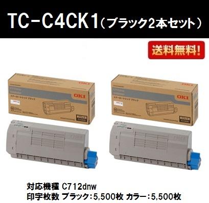 OKI トナーカートリッジTC-C4CK1 ブラックお買い得2本セット【純正品】【翌営業日出荷】【送料無料】【C712dnw】【SALE】