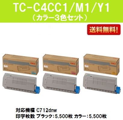 OKI トナーカートリッジTC-C4CC1/M1/Y1お買い得カラー3色セット【純正品】【翌営業日出荷】【送料無料】【C712dnw】【SALE】