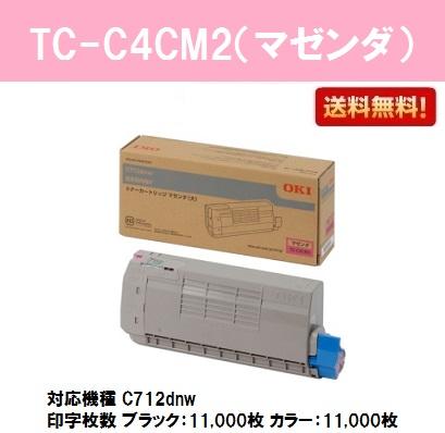 OKI トナーカートリッジTC-C4CM2 マゼンダ【純正品】【翌営業日出荷】【送料無料】【C712dnw】【SALE】