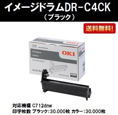 OKI イメージドラムDR-C4CK ブラック【純正品】【翌営業日出荷】【送料無料】【C712dnw】【SALE】